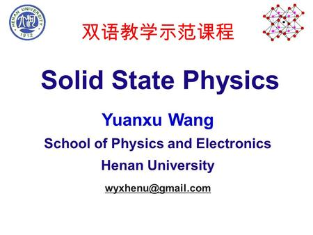 Solid State Physics Yuanxu Wang School of Physics and Electronics Henan University 双语教学示范课程.