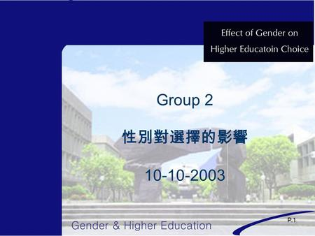 P.1 Group 2 性別對選擇的影響 10-10-2003. P.2 Research Objective To explore the relationship and the influence of social network of a student and one's individual.