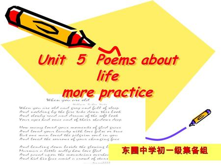 东圃中学初一级集备组 Unit 5 <strong>Poems</strong> about life more practice.