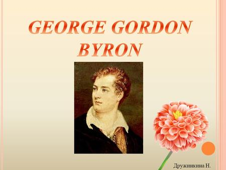 GEORGE GORDON BYRON Дружинкина Н..