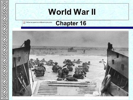 World War II Chapter 16. World War II  After Pearl Harbor, American military leaders focused on halting the Japanese advance and mobilizing the whole.
