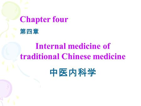 Chapter four 第四章 Internal medicine of traditional Chinese medicine 中医内科学.