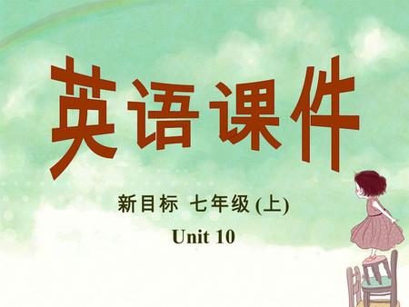 新目标 七年级 ( 上 ) Unit 10. Can you play the guitar? Section B Period 2 Unit 10 Can you play the guitar? Section B Period 2.