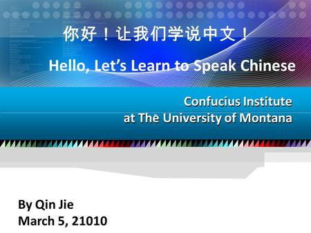 R Confucius Institute at The University of Montana By Qin Jie March 5, 21010 你好!让我们学说中文! Hello, Let's Learn to Speak Chinese.