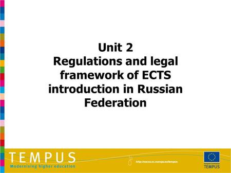 Unit 2 Regulations and legal framework of ECTS introduction in Russian Federation.