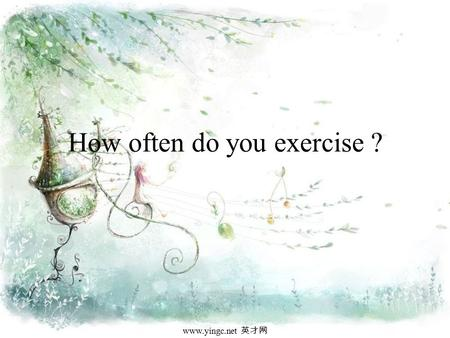 www.yingc.net 英才网 How often do you exercise ? www.yingc.net 英才网.