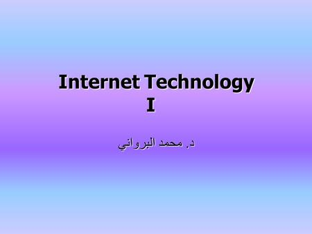 Internet Technology I د. محمد البرواني. Project Number 3 Computer crimes in the cybernet Computer crimes in the cybernet Privacy in the cybernet Privacy.