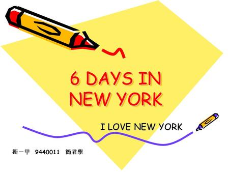 6 DAYS IN NEW YORK 衛一甲 9440011 簡君學 I LOVE NEW YORK.
