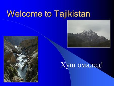 Welcome to Tajikistan Хуш омадед! maja: Library and Education Reform in Tajikistan Dr. Alla Aslitdinova, Director of the Central Scientific Library of.