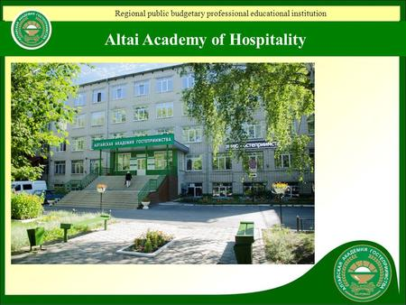 Regional public budgetary professional educational institution Altai Academy of Hospitality.