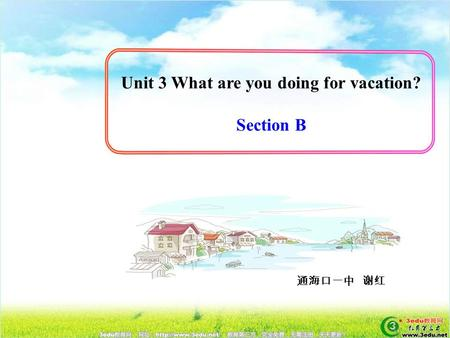 Unit 3 What are you doing for vacation? Section B 通海口一中 谢红.
