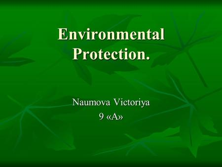 Environmental Protection. Naumova Victoriya 9 «А».