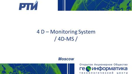 4 D – Monitoring System / 4D-MS / Moscow. 4D-MS o 4D-MS allows to integrate in the single virtual space all arrays of different data for the buildings.