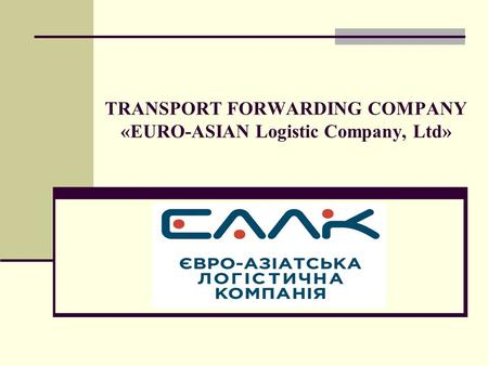 TRANSPORT FORWARDING COMPANY «EURO-ASIAN Logistic Company, Ltd»