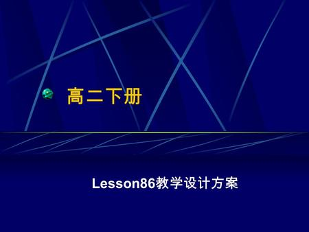 高二下册 Lesson86 教学设计方案 Lesson86 A Tale Of Two Cities Lead-in watch the video Reading Language points Group work Home work.