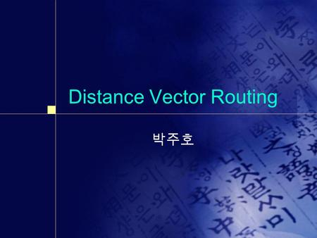 Distance Vector Routing 박주호. Introduction.  Modern computer Network generally use Dynamic routing algorithms rather than The.