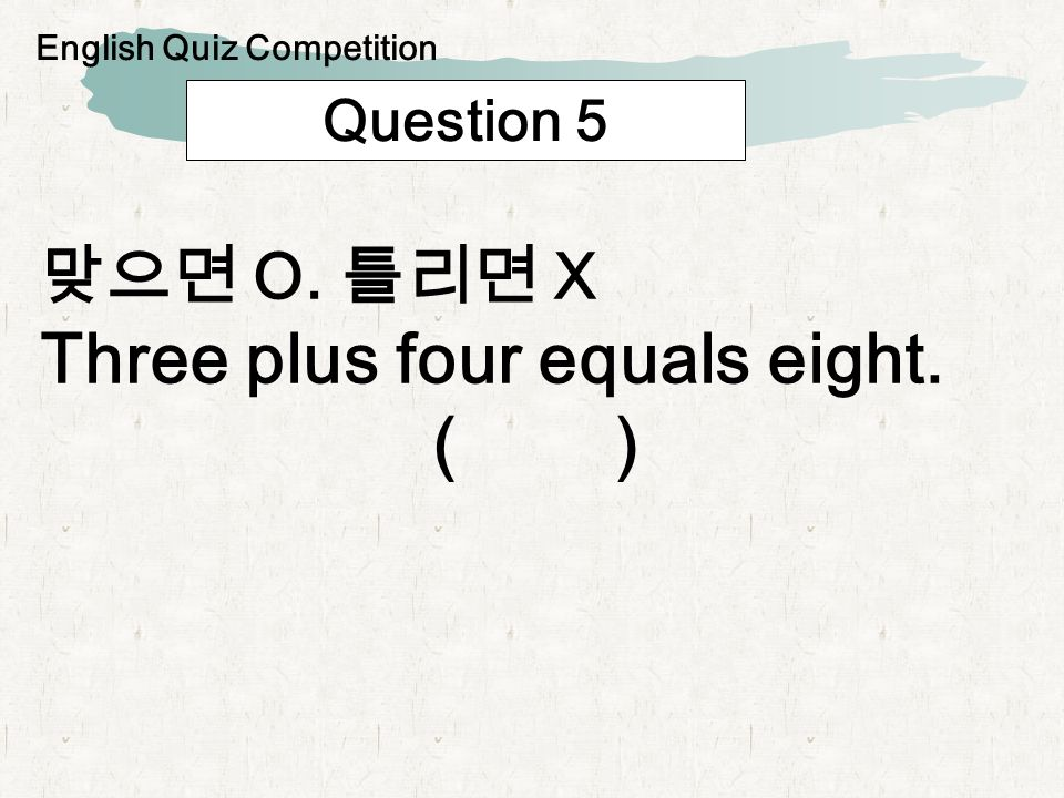 Question 6 O. X Seven plus four plus five equals sixteen. ( ) English Quiz Competition