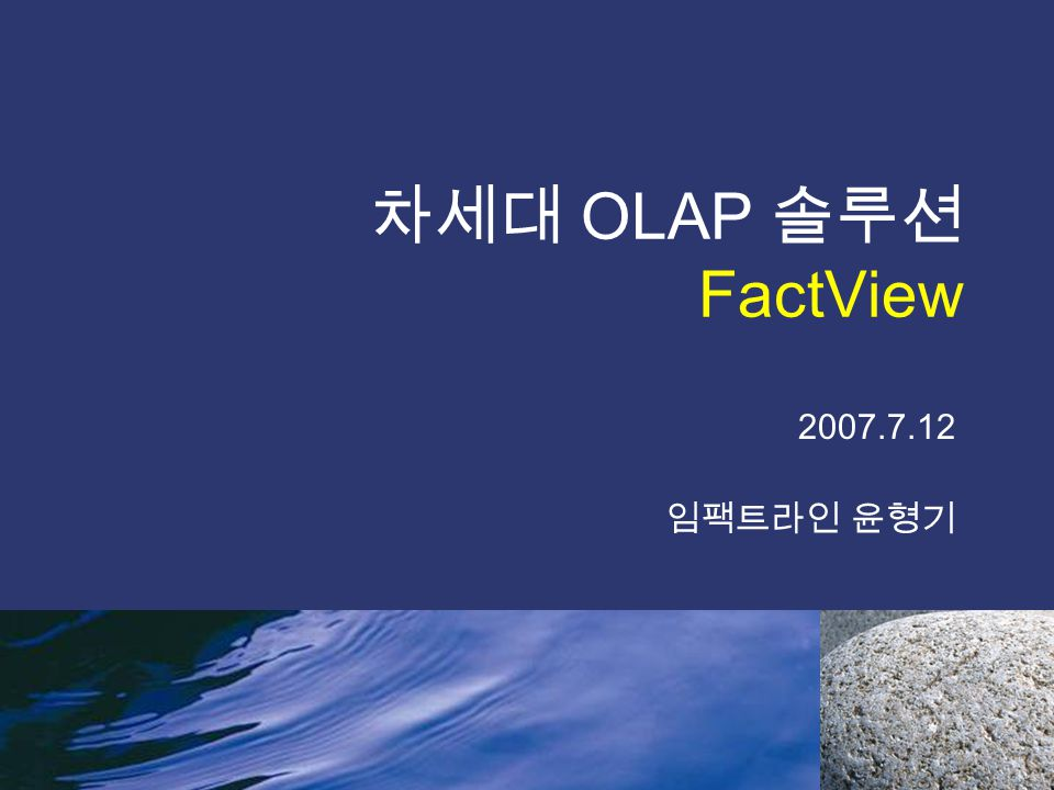 2 발표순서 배경 전통적인 BI/OLAP New Trends of BI 차세대 BI/OLAP: FactView 시연 맺음말
