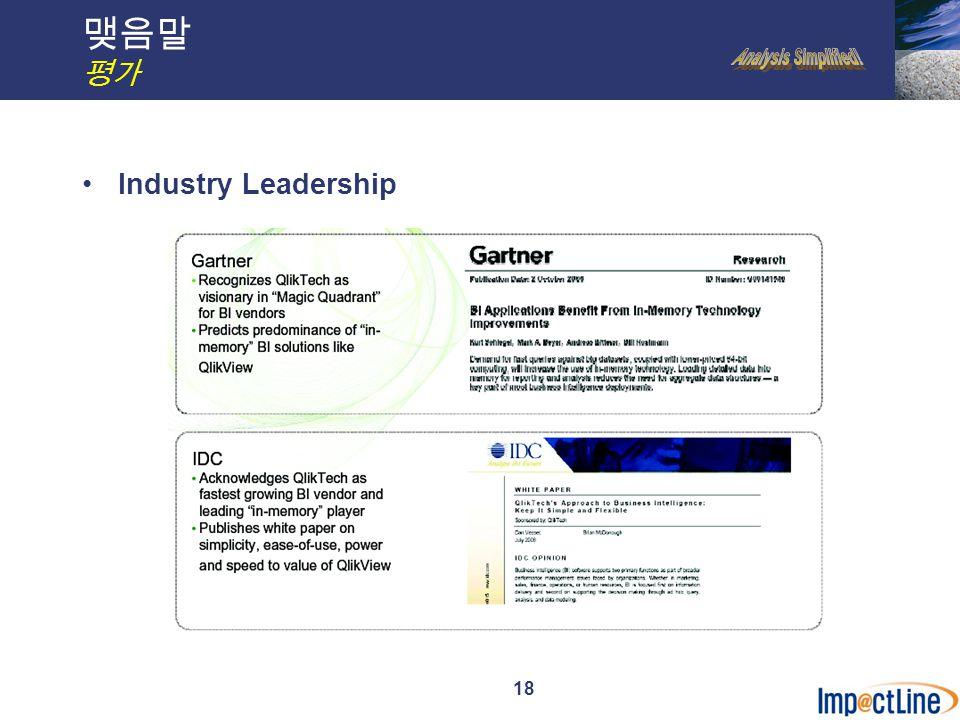19 맺음말 평가 – 계속 – Gartner Magic Quadrant FY 2007 FY 2004