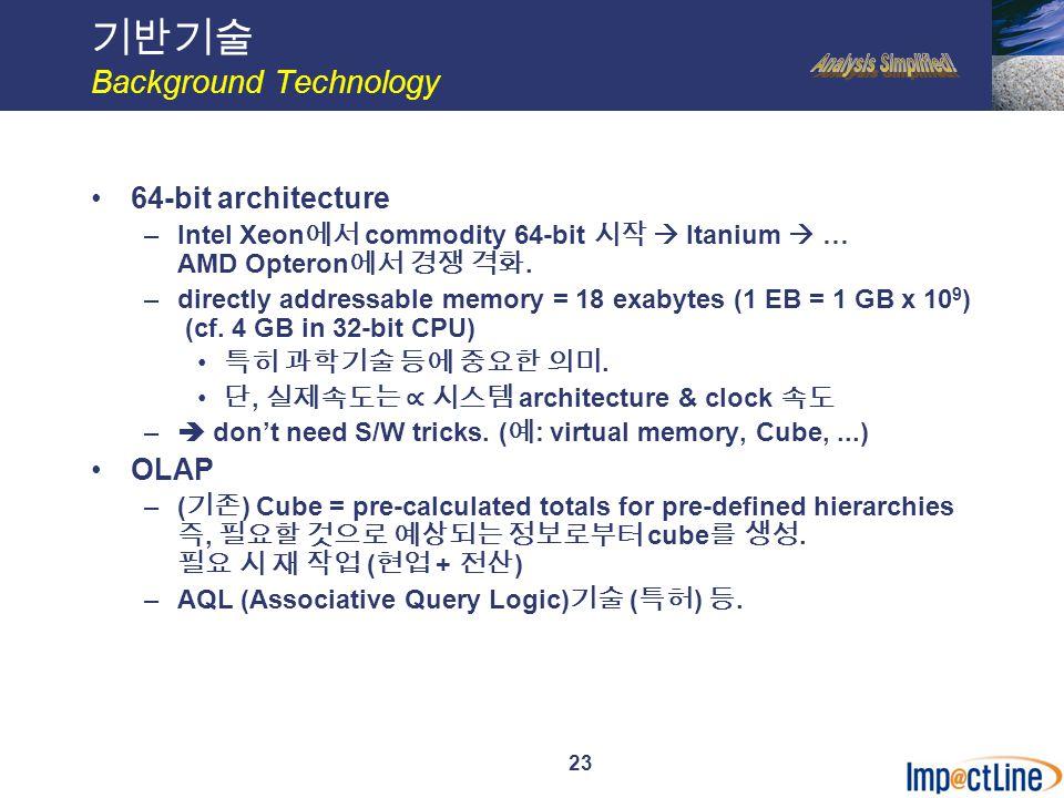 24 기반기술 Background Technology – 계속 – In traditional systems, the same piece of data may reside in hundreds of places.