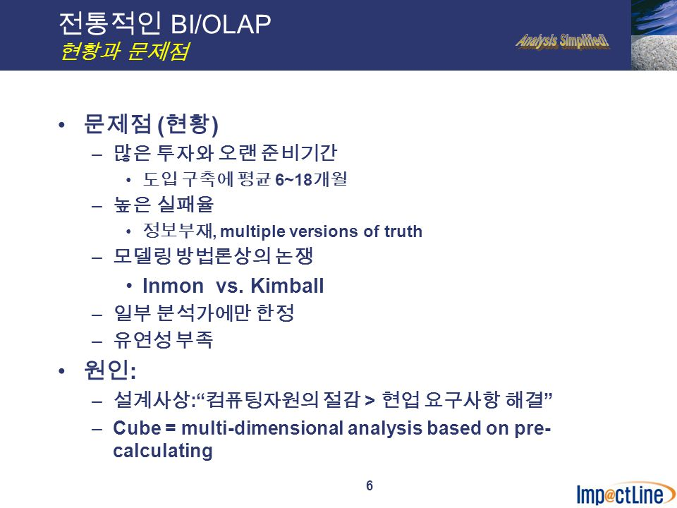 7 Main drivers for change – From tactical, department use To strategic, enterprise-wide BI 기타 –Web 2.0 and AJAX technology –Search engine(Google OneBox), BPM 등과의 결합 –… New Trends of BI BI 동향
