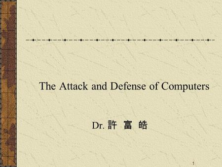 1 The Attack and Defense of Computers Dr. 許 富 皓. 2 Tracerouting.