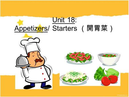 Unit 18: Appetizers/ Starters (開胃菜). P.244 Useful Expressions Would you care to order an appetizer/ starter for starters? 你想要點開胃小菜當開胃菜了嗎 ? The escargots.