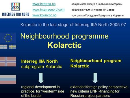 Neighbourhood programme Kolarctic Interreg IIIA North subprogram Kolarctic Neighbourhood program Kolarctic www.interreg.no www.interreg.no общая информация.