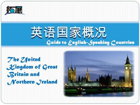 Guide to English-Speaking Countries 英语国家概况 The United Kingdom of Great Britain and Northern Ireland.