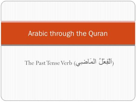 The Past Tense Verb ( اَلْفِعْلُ المَاضِي ) Arabic through the Quran.