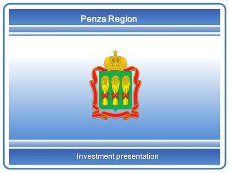 Investment presentation Penza Region 1. Brief information about Penza region 2 2 2 Area: 43,3 thousand sq.km. The Penza region is located in the European.