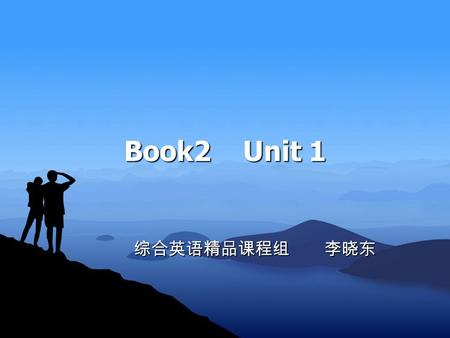 Book2 Unit 1 综合英语精品课程组 李晓东. I. Time Allotment 8 II. Teaching Objectives and Requirements 1. To understand the main idea, structure of the text and the.