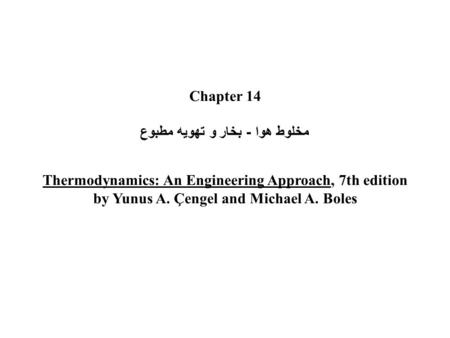 Chapter 14 مخلوط هوا - بخار و تهویه مطبوع Thermodynamics: An Engineering Approach, 7th edition by Yunus A. Çengel and Michael A. Boles.