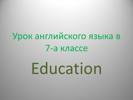 Урок английского языка в 7-а классе Education. Put the words under the following headings Education Educate Compulsory Higher Private Secondary State.