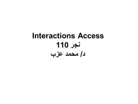Interactions Access نجر 110 د/ محمد عزب. Unit (3) Friends and Family.