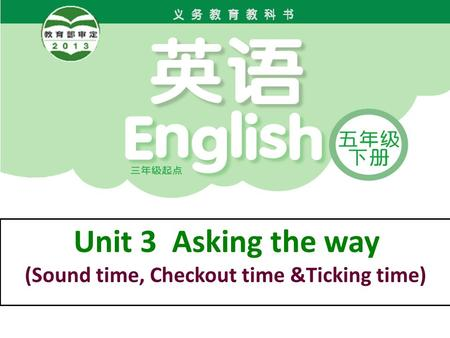 Unit 3 Asking the way (Sound time, Checkout time &Ticking time)