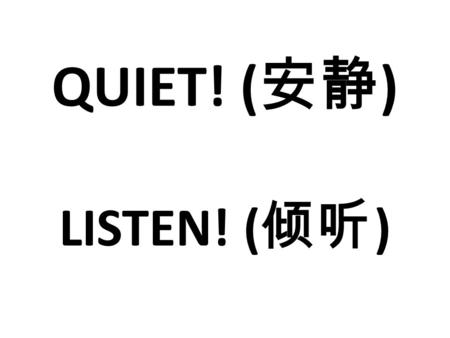 LISTEN! ( 倾听 ) QUIET! ( 安静 ). RULES ( 规则 ) 1.LISTEN 2.BE ON TIME 3.BE PREPARED 4.USE ENGLISH 5.TRY YOUR BEST.