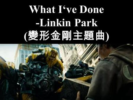 What I've Done -Linkin Park ( 變形金剛主題曲 ). Linkin Park 簡介 Linkin Park is an American rock band from Agoura Hills, California. Since their formation in 1996,