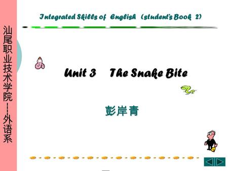 彭岸青 彭岸青 Unit 3 The Snake Bite Integrated Skills of English (student's Book 2)