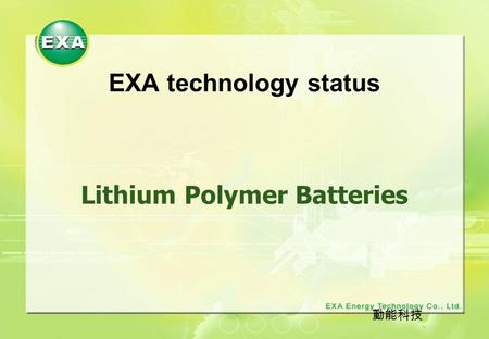 EXA technology status Lithium Polymer Batteries 動能科技.