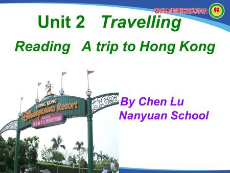 Unit 2 Travelling Reading A trip to Hong Kong By Chen Lu Nanyuan School.