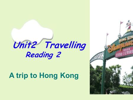 Unit2 Travelling Reading 2 A trip to Hong Kong 1.Listen to the tape. 2. Read the article quickly. 3. Answer my questions and retell Kitty's trip.