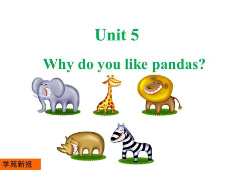 Unit 5 Why do you like pandas? 学苑新报. leopard snake frog goat rabbit zebra kangaroo.
