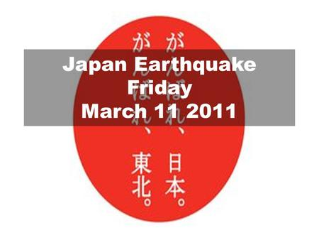 Japan Earthquake Friday March 11 2011. The full scale: before and after in Sendai.