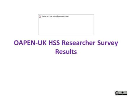 OAPEN-UK HSS Researcher Survey Results. Overview Ran March – May 2012 Distributed via networks Response bias? 894 responses, of which 690 were usable.