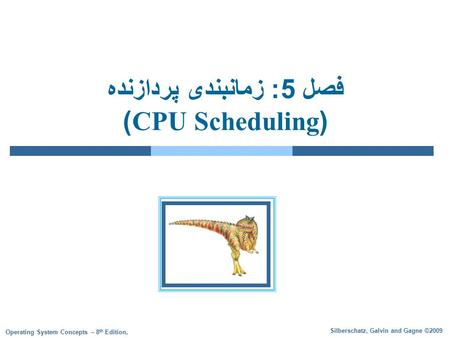 Silberschatz, Galvin and Gagne ©2009 Operating System Concepts – 8 th Edition, فصل 5 : زمانبندی پردازنده (CPU Scheduling)