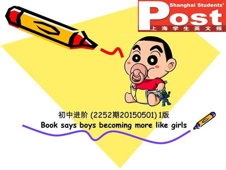 初中进阶 (2252 期 20150501) 1 版 Book says boys becoming more like girls.