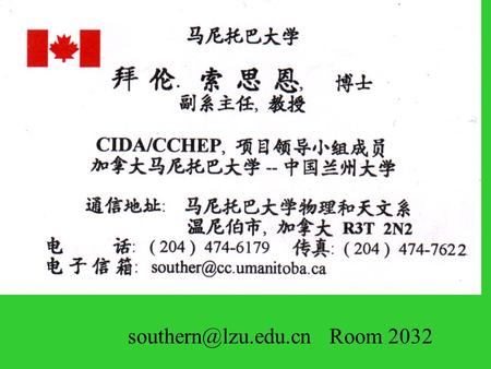 Room 2032 China Canada Winnipeg Manitoba.