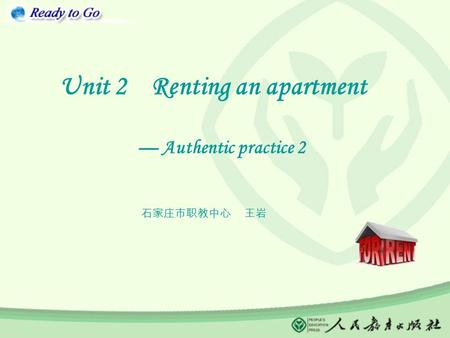 Unit 2 Renting an apartment — Authentic practice 2 石家庄市职教中心 王岩.