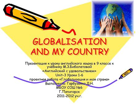 GLOBALISATION AND MY COUNTRY
